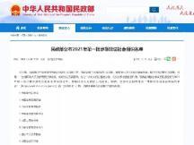 """民政部:""""中国区块链委员会""""涉嫌非法社会组织"""