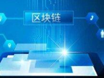 产业区块链:未来已来