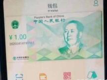 周小川:数字货币和电子支付系统
