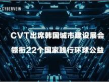 CVT受特邀出席韩国釜山市政厅展览会 领衔22个国家625支队伍践行环球公益