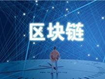 """蔡维德:我国区块链产业发展隐忧与互""""链""""网机遇"""