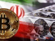 伊朗9月22日起解除比特币挖矿禁令