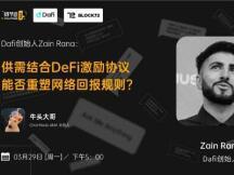 供需结合DeFi激励协议,DaFi如何重塑网络回报规则?