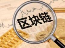基于交易鉴证下的农贸市场区块链电子发票初见成效