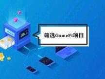 """NFT牛市在途 如何筛选""""最具潜力""""的GameFi项目"""