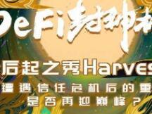 后起之秀Harvest:遭遇信任危机后的重启,是否再迎巅峰?