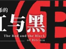 何处击:比特币的红与黑