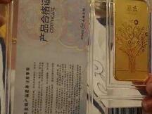 成都发布全国首个区块链实物黄金