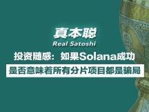 如果Solana成功,是否意味着所有分片项目都是骗局