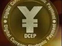 全国两会:央行数字货币提速!