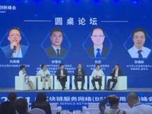 圆桌论坛:打造区块链生态,助力数字经济发展