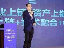 火币教育于佳宁:产业区块链2.0将成为数字经济新机遇