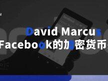 David Marcus:Facebook的加密货币愿景