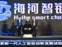 """区块链""""国家队""""上新 天津重磅发布自主可控区块链系统""""海河智链"""""""