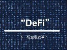 区块链里的佼佼者:DeFi