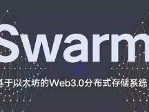 利好!Swarm测试节点或将直接并入主网,你还在观望吗?