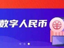 """全国首个!""""数字人民币""""相城生活服务平台上线"""