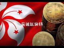 香港加密货币监管新政 OK火币合规能否突破?