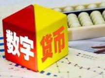 中国证券报:数字货币将使货币政策实施更精准有效