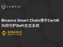 币安携手CertiK共同守护DeFi生态系统