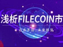 浅析Filecoin市场 过去不远 未来将至