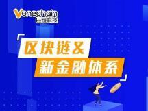 马云最新演讲提出构建新金融体系,看区块链如何担当?