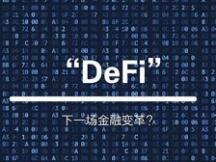 DeFi专题之Uniswap