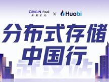 相信未来 分布式存储中国行武汉站于12月6日圆满落幕