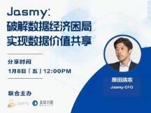 Jasmy:破解数据经济困局,实现数据价值共享