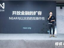Amos Zhang:NEAR与以太坊的互操作性