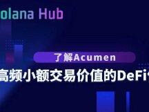 了解Acumen:释放高频小额交易价值的DeFi借贷协议