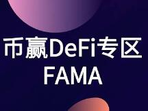 FAMA:构建商业区块链的基本设置