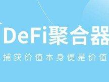 DeFi聚合器——捕获价值本身便是价值所在