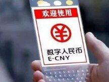 人民银行:支持上海在人民币可自由使用方面先行先试