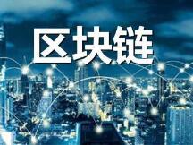 企业区块链供应商Axoni获花旗、高盛等巨头投资