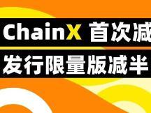 ChainX 首次减半,发行限量版 NFT