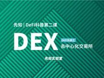 DeFi科普第二课:重新认识DEX(去中心化交易所)