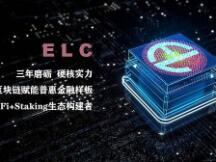 市场进程 价值可期——ELC将于26日上线ZT交易所
