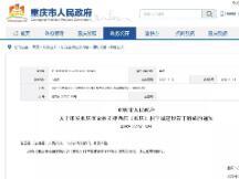 重庆发布支持西部(重庆)科学城建设的若干措施,支持探索区块链等新技术在金融领域的应用