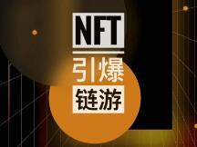 NFT能否引爆链游?听听链游制作人、NFT交易所和公链怎么说?