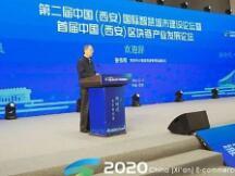 2020电子商务博览会暨首届西安区块链产业发展论坛圆满成功