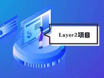 以太坊将迎来Layer 2时代,这些项目值得重点关注