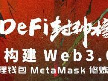 【Defi封神榜】构建Web3.0,小狐狸钱包MetaMask修炼进行时