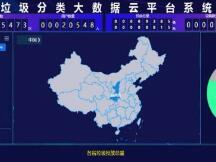 共赢新时代!杭州启动全国首个区块链智能垃圾分类系统