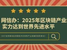 工信部、网信办:2025年区块链产业综合实力达到世界先进水平