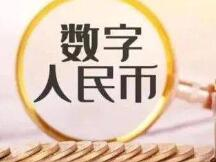 """雄安新区完成首笔""""链上""""数字人民币工资代发"""