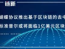 国际速递:蝴蝶协议推出基于区块链的去中心化域名系统;标准普尔或将面临1亿美元区块链相关债务.... ....